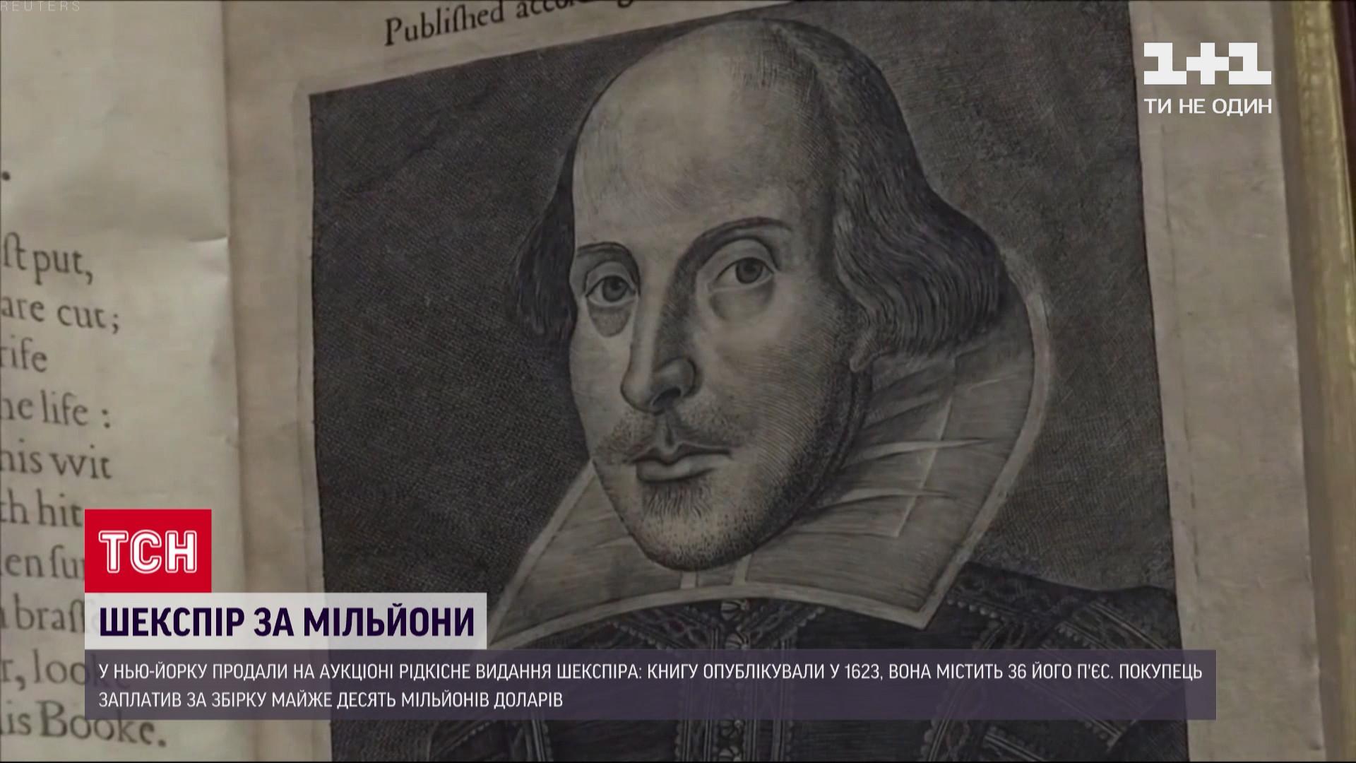 Сборник содержит 36 пьес Шекспира / скриншот из видео