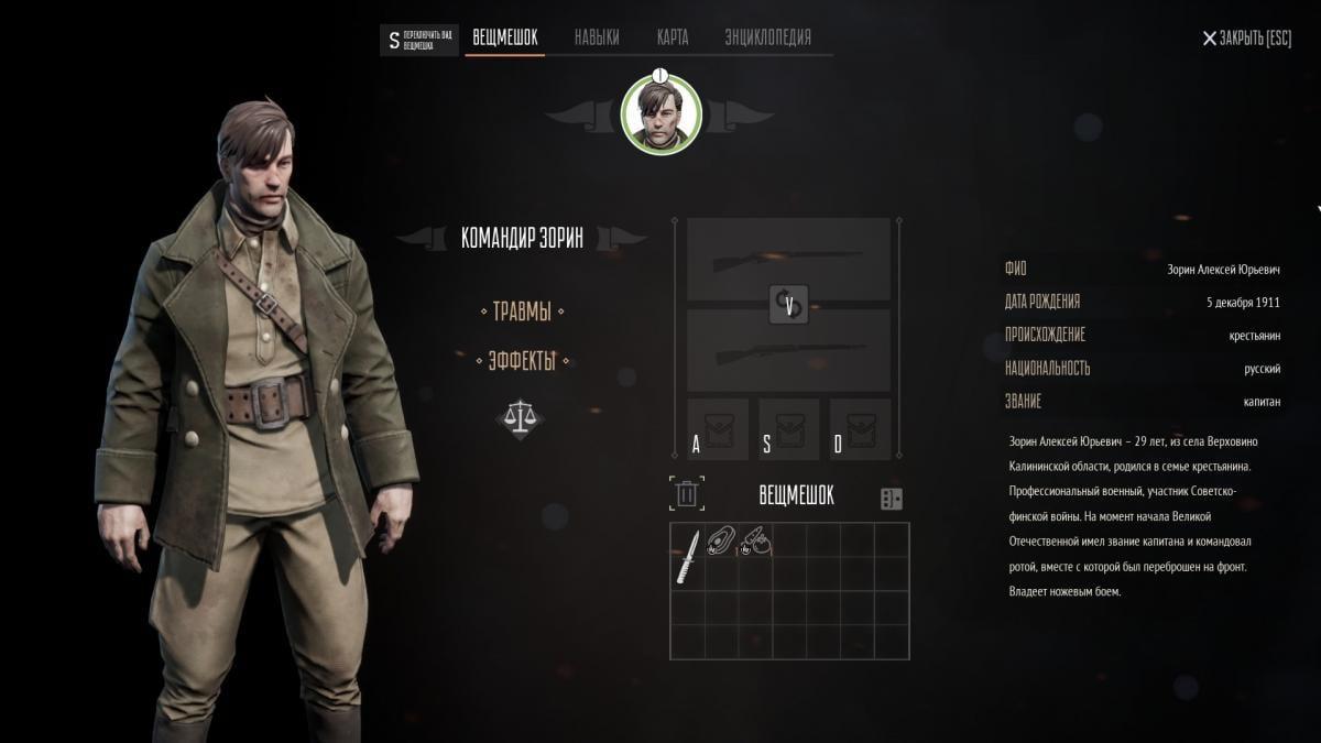 Окно персонажа - экипировка и инвентарь / скриншот