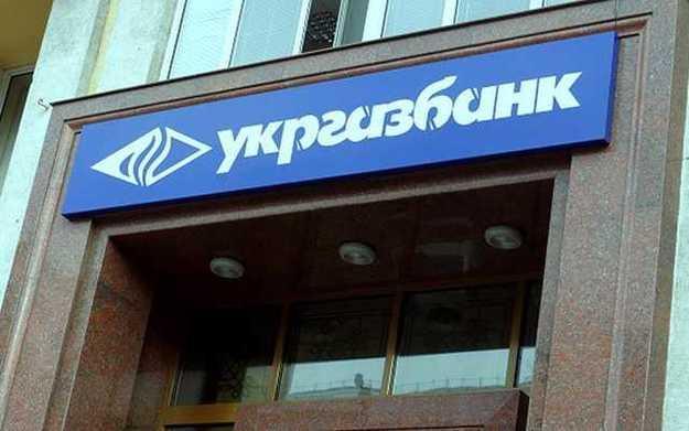 С начала года активы Укргазбанка выросли на 33,5 млрд грн