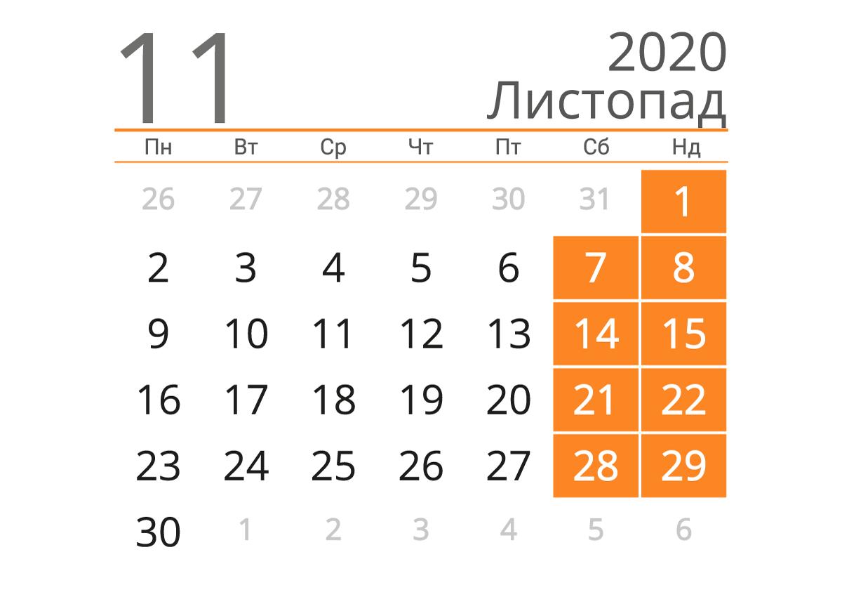 Календар вихідних на жовтень 2020 / фото kalendari.co.ua