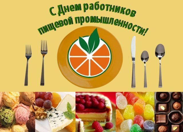 Привітання з Днем працівників харчової промисловості / bipbap.ru