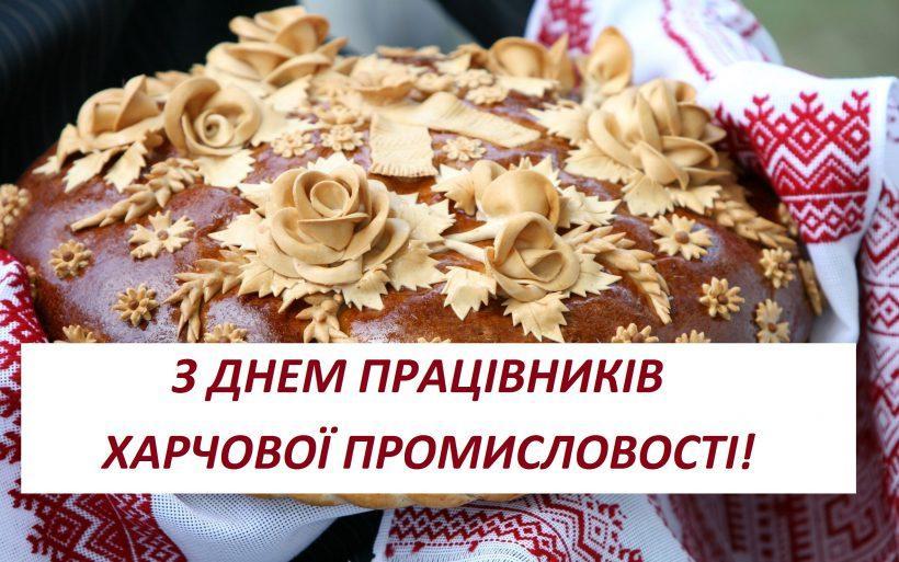 Картинки з Днем працівника харчової промисловості / apr.adm-km.gov.ua