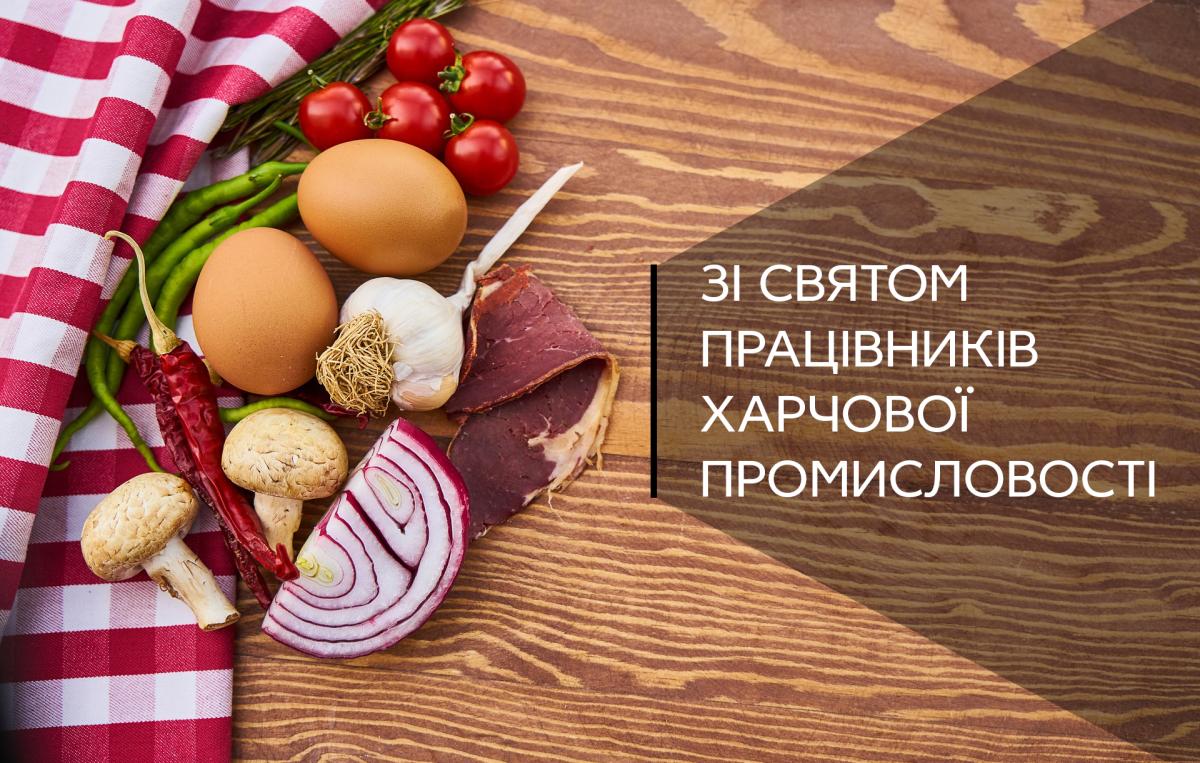 Листівки з Днем працівника харчової промисловості / agro.me.gov.ua