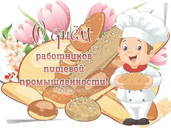 Привітання з Днем харчовика у картинках і прозі / klike.net