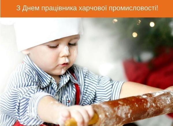 Листівки з Днем харчовика / klike.net