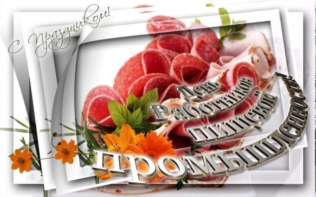 Привітання з Днем працівника харчової промисловості / bipbap.ru