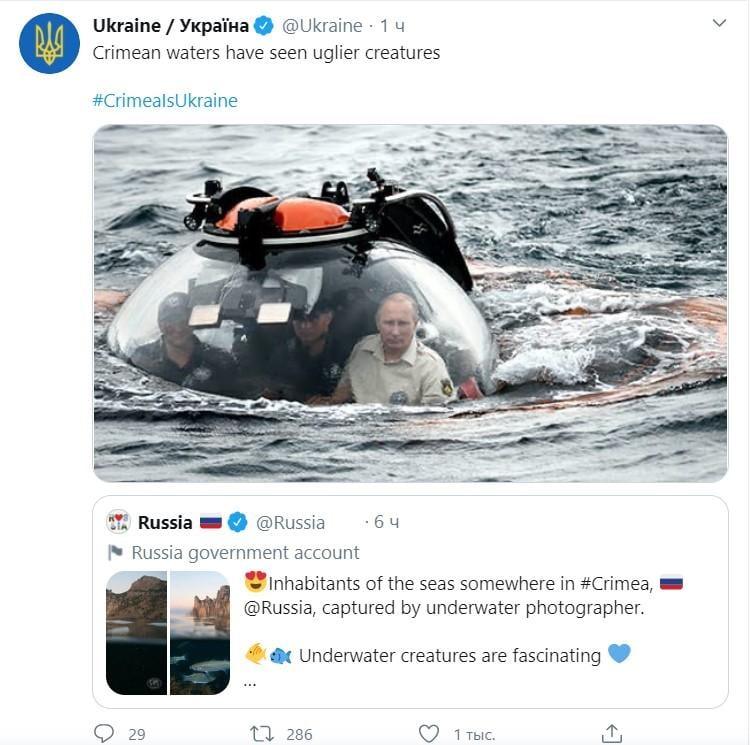 скріншот / Ukraine / Twitter