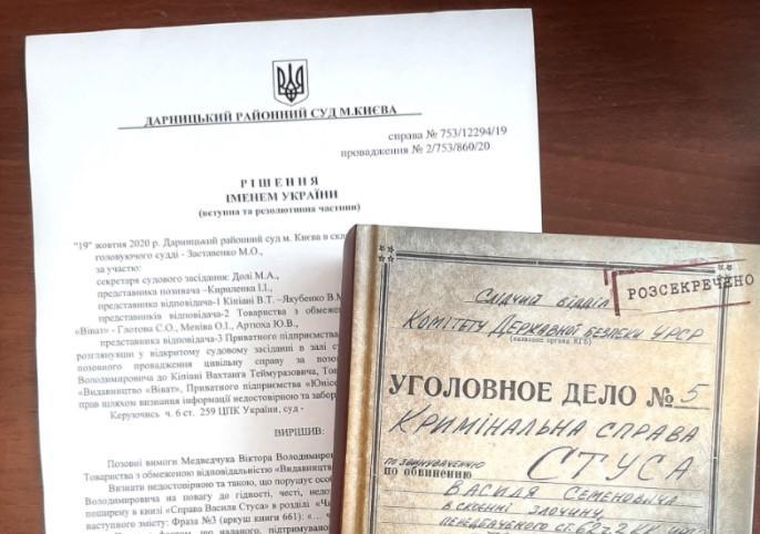 Адвокат Вахтанга Кипиани прокомментировал решение суда по книге его подзащитного / фото Facebook