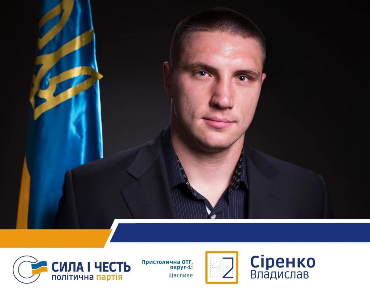 фото Facebook Владислава Сиренко