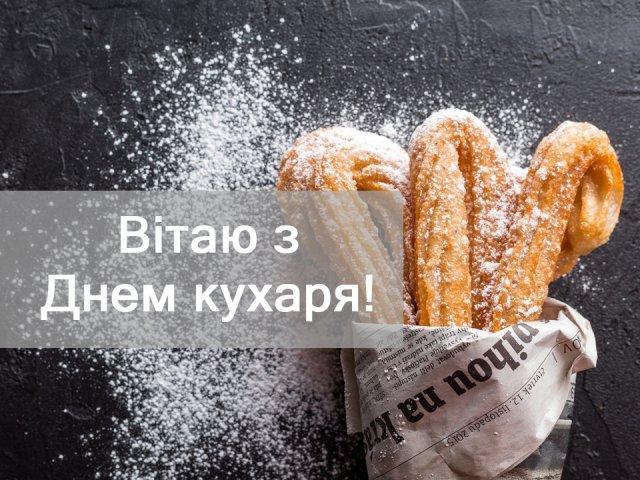 Поздравления с Днем повара / maximum.fm