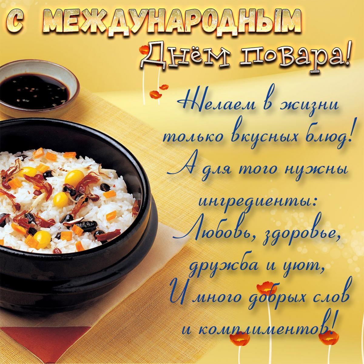 Открытки с Днем повара / bonnycards.ru
