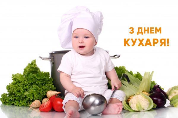 Поздравления с Днем повара / liza.ua