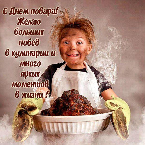 Картинки с Днем повара / inforoom.com.ua