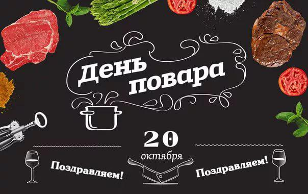 Картинки с Днем повара / 078.com.ua
