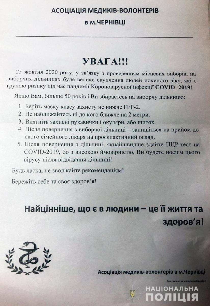 """""""Поради"""" для мешканців Чернівців / Нацполіція"""