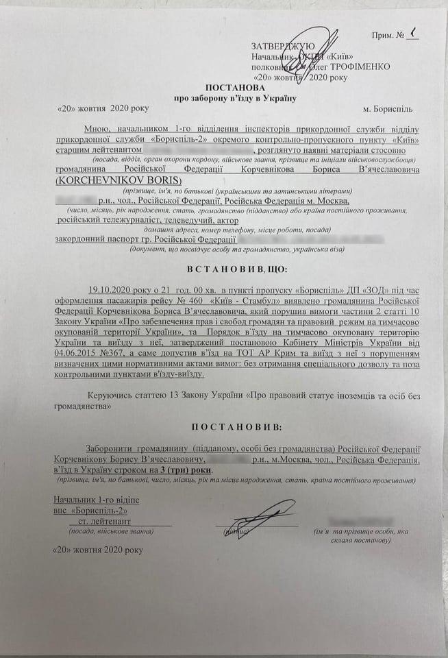 Запрет на въезд Корчевникову / документ УП