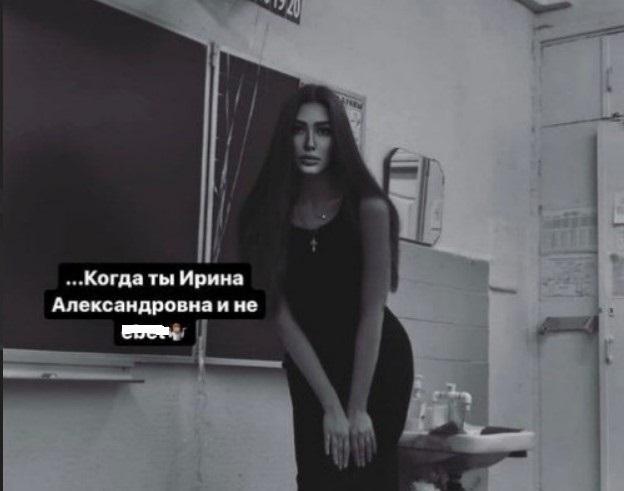 Ирину Александровну уже уволили / фото из Intstagram-аккаунта девушки