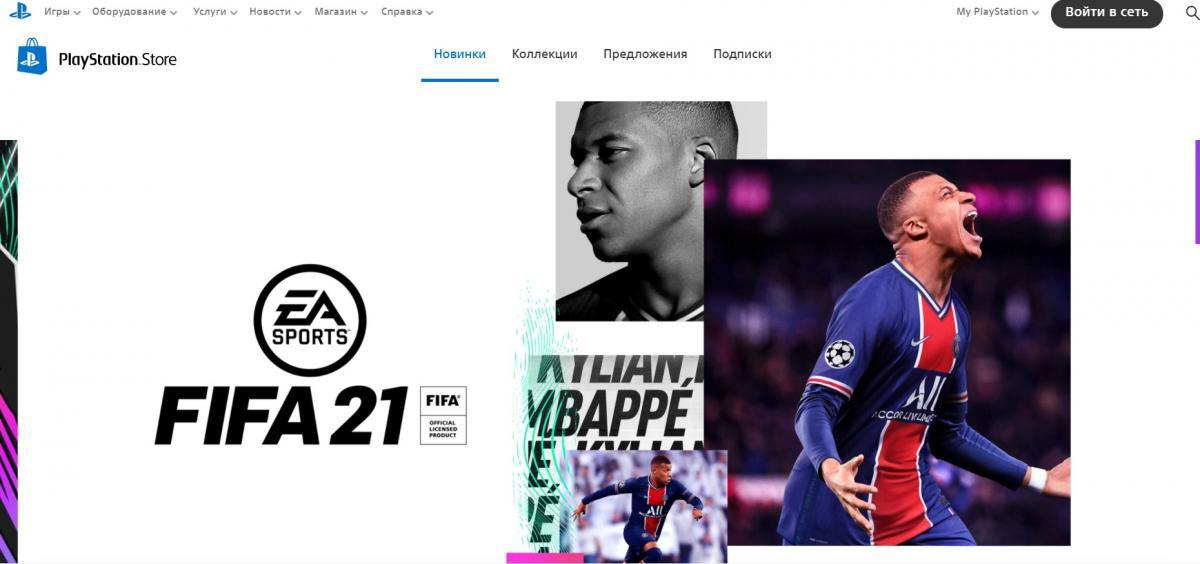 Новый дизайн главной страницы PS Store /скриншот