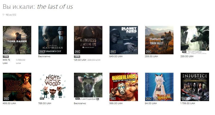 Поиск в PS Store не изменился /скриншот