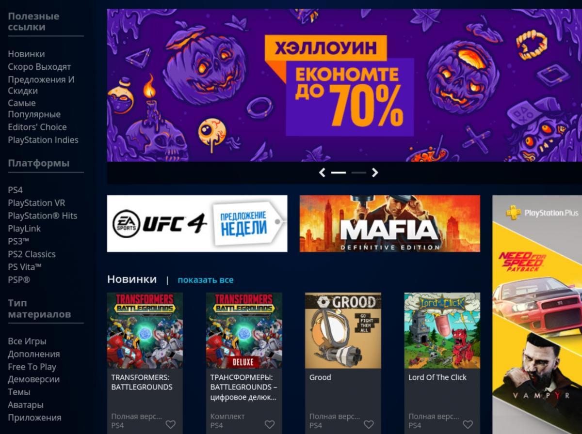 Старый дизайн главной страницы PS Store / скриншот