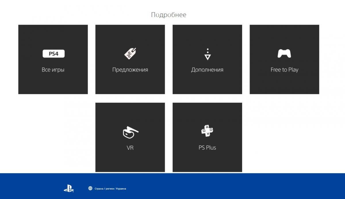 В европейском PS Store на этой странице есть иконка PS Now, а в украинской - нет / скриншот