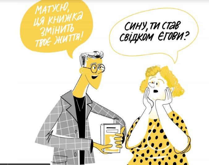 ілюстрації з книги Ольга Дегтярьова 2020