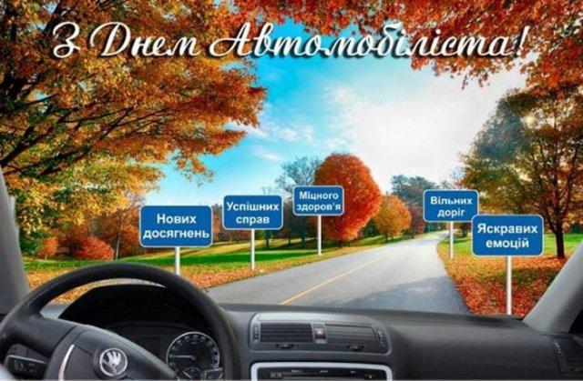 Листівки з Днем автомобіліста і дорожника / фото maximum.fm
