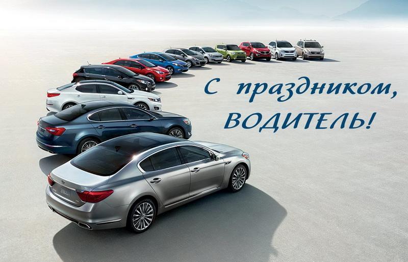 Привітання з Днемавтомобіліста і дорожника / фото bonnycards.ru