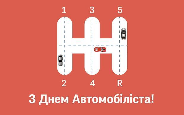 День автомобіліста і дорожника - картинки / фото maximum.fm