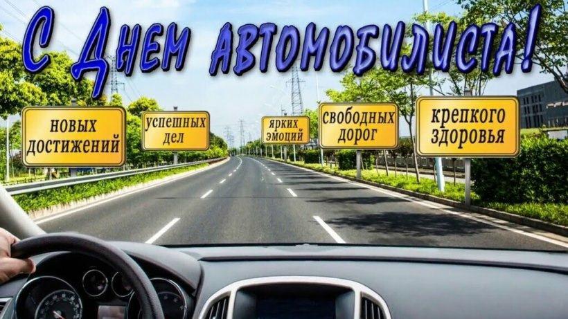 Привітання з Днем автомобіліста і дорожника у віршах і листівках / фото drive2.com