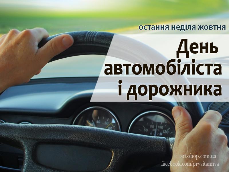 З Днем автомобіліста і дорожника - привітання / фото art-shop.com.ua
