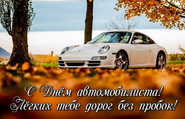 Листівки з Днемавтомобіліста і дорожника / фото bonnycards.ru