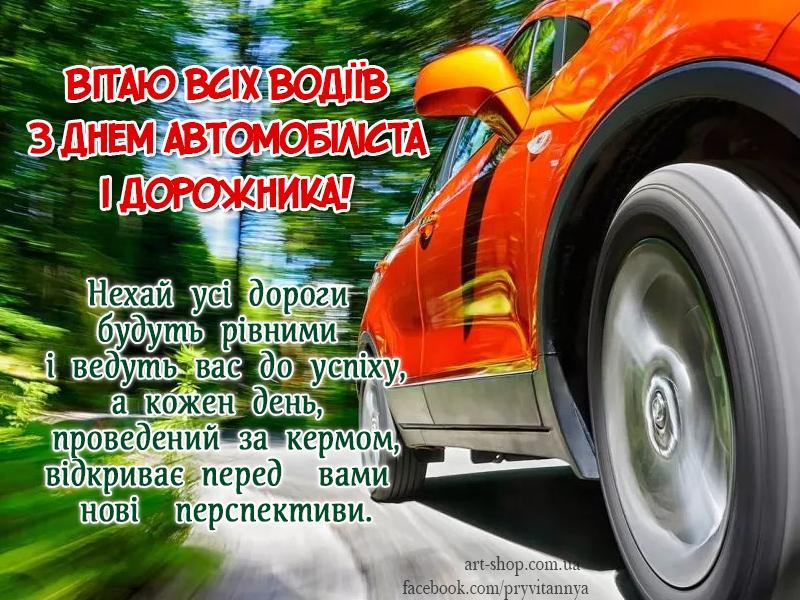 Привітання з Днем автомобіліста і дорожника / фото art-shop.com.ua