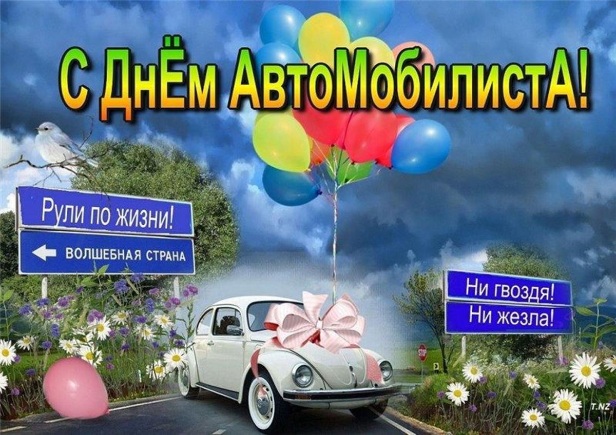 День автомобіліста і дорожника - вірші та картинки / фото drive2.com