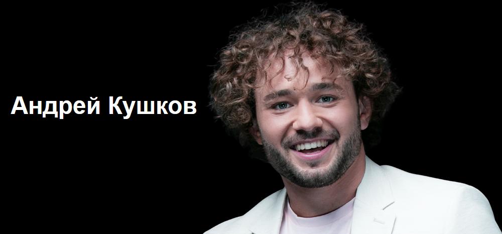 Андрій Кушков / фото СТБ