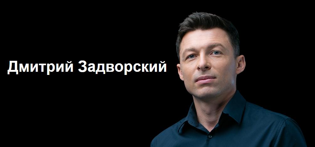 Дмитро Задворський / фото СТБ