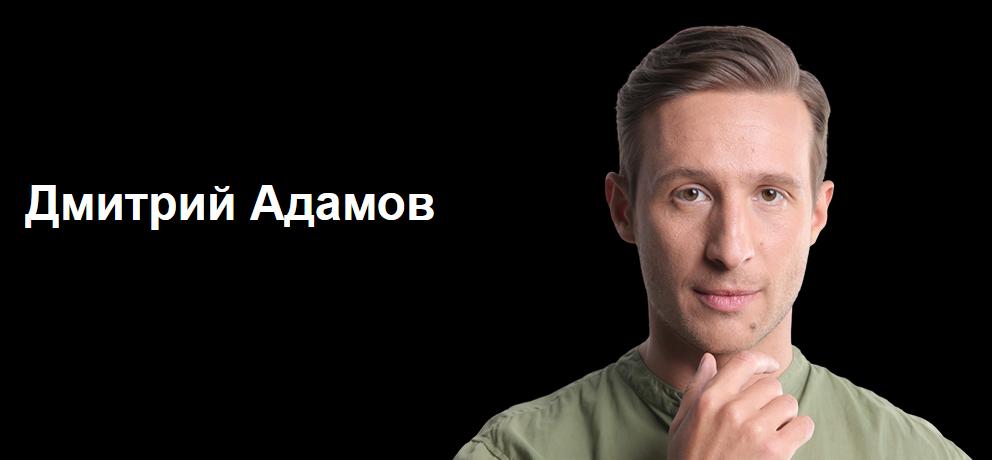 Дмитро Адамов / фото СТБ