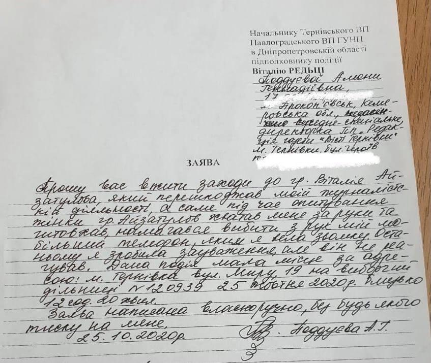 Журналистка написала заявление в полицию / фото Сергей Томиленко