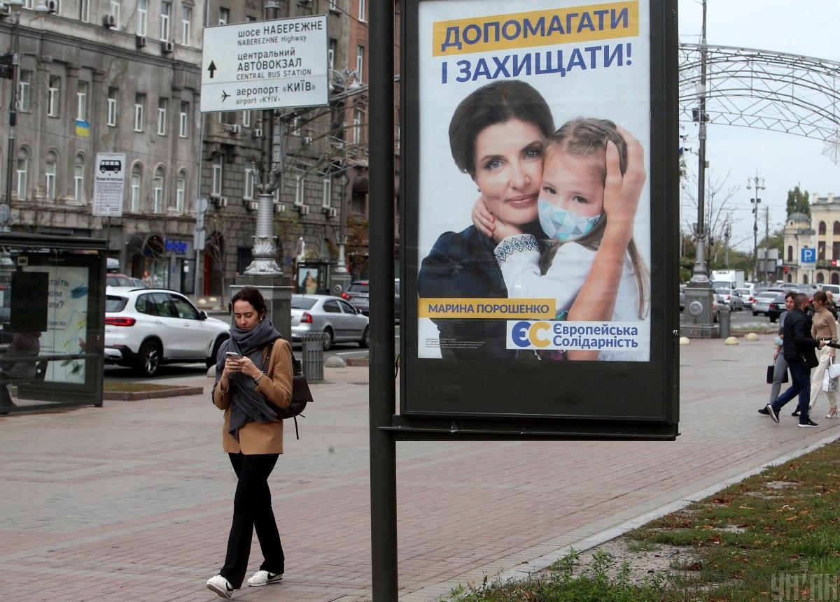Обличчя Марини Порошенко на борді у Києві / фото УНІАН, Синиця Олександр