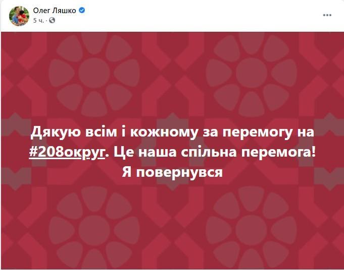 скриншот из Facebook/Ляшко