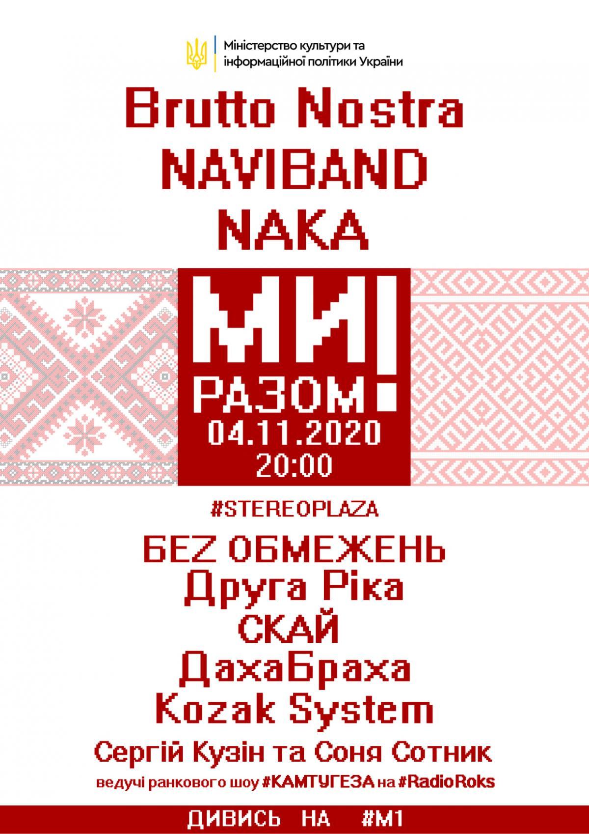 Музичний марафон Білорусь-Україна: