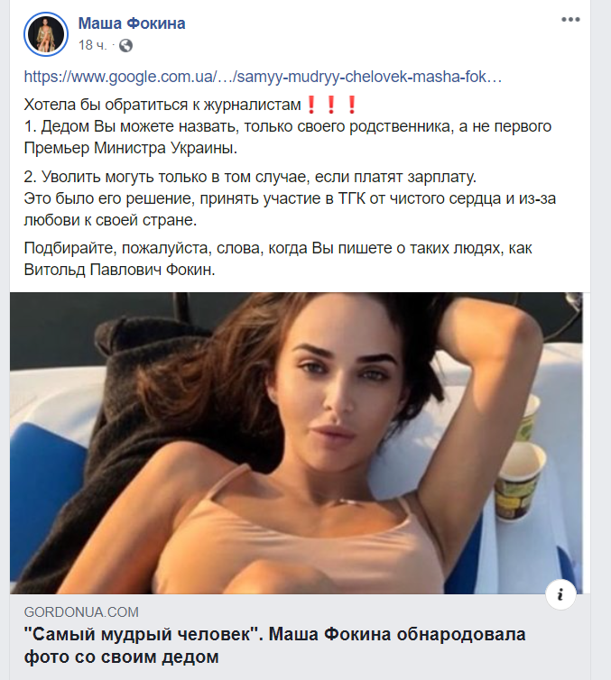 Пост Фокиной / скриншот