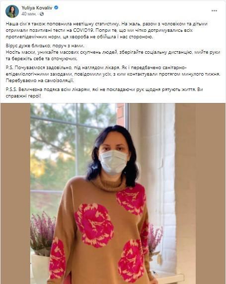 Скрин facebook.com/yuliya.kovaliv
