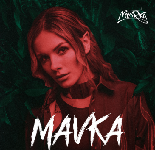 MamaRika презентувала динамічний трек Mavka