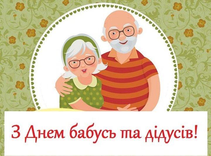 Открытки с Днем бабушек и дедушек / pinterest.ru