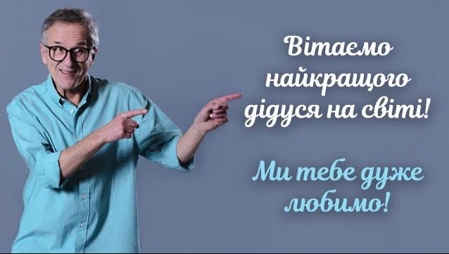 Поздравления с Днем бабушек и дедушек / fakty.com.ua