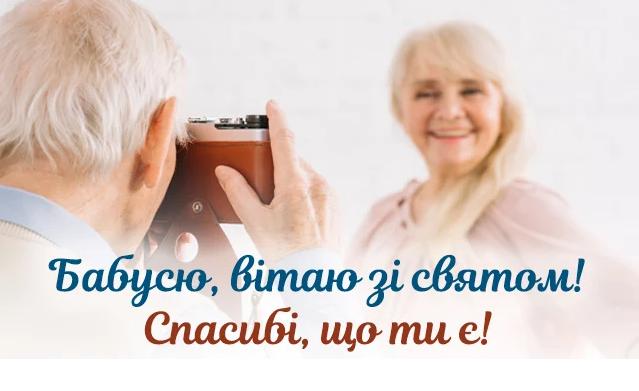 День бабушек и дедушек - поздравления / fakty.com.ua