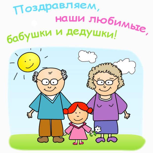Открытки с Днем бабушек и дедушек / vtemu.by