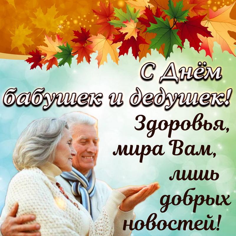 Поздравления с Днем бабушек и дедушек / kartinki-life.ru