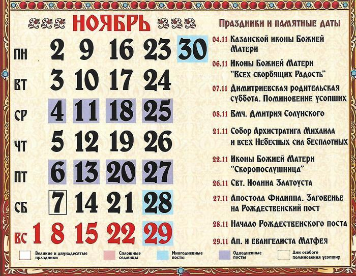 Православний календар на листопад 2020 / фото vedmochka.net